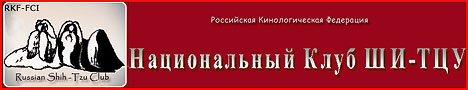 Russian National Club Shih-Tzu / Официальный сайт Национального Клуба Ши-Тцу России.